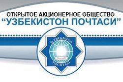 «Почта Узбекистана»