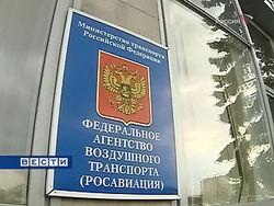 Вылет в Европу запрещен трем авиакомпаниям России