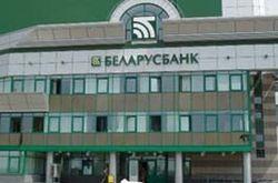 Белорусские кредитно-финансовые институты укрепили собственные позиции в рейтинге крупнейших банков