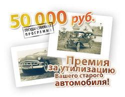 Программа утилизации автомобилей оказалась наиболее эффективной в Москве и Самаре