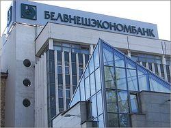 Сколько «Белвнешэкономбанк» получит денег из России?
