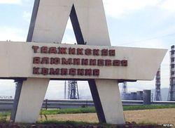 Таджикская алюминиевая компания введет в эксплуатацию установку по производству газа из угля