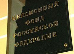 Как личные данные пенсионеров России попали в интернет?