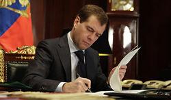 Дмитрий Медведев ратифицировал исторический документ
