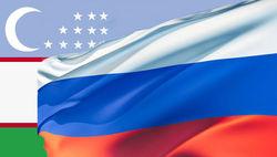 Каков объем торговли между Узбекистаном и Россией?