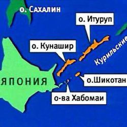 Курилы будут эксплуатировать Россия и Япония