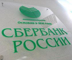 Сбербанк готовится к открытию в Минске центра сопровождения клиентских операций