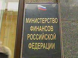 Что прописал Минфин России Беларуси?