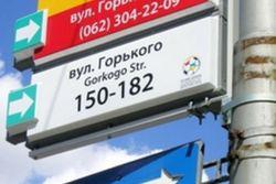 Появятся ли в Украине к ЧЕ-2012 указатели на английском