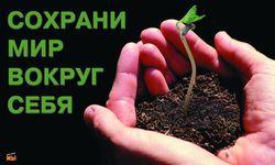 экологический форум