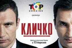Братья Кличко презентовали на родине киноленту о себе