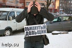 В Одессе протестуют квартирные инвесторы