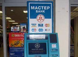 В чем обвинили сотрудницу Мастер-банка?