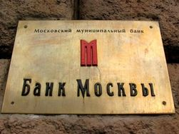 Банк Москвы мог быть взорван?