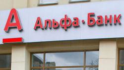 Инвестблок Альфа-банка возглавит Коломейский