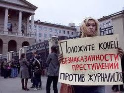 протесты против нападений на журналистов