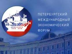 Как проходит подготовка к Международному экономическому форуму?
