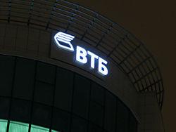 Инвесторам: ВТБ не нуждается в активах Бородина?