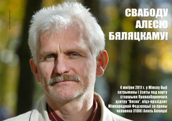 Правозащитники организовали кампанию помощи Беляцкому