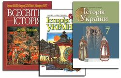учебник истории Украины