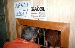 На сколько в РФ выросла задолженность по зарплатам?