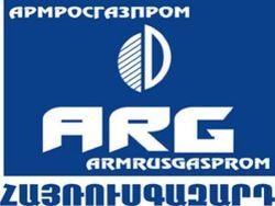 Инвестпрограмма «Армросгазпрома» получила одобрение