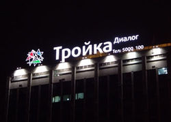 В Тройке диалог советуют «держать» акции Норникеля