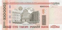 Нацбанк Беларуси укрепил белорусский рубль к фунту