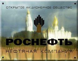 «Роснефть» не будет участвовать в сделке с британской «ВР»