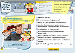 Зачем на сайте Президента РФ создан раздел для детей?