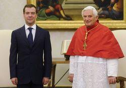 Дмитрий Медведев и Бенедикт XVI
