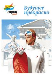 Реклама «Горки-Города» пропагандирует нацизм?