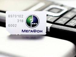 На что «Мегафон» потратил 7,507 миллиардов рублей?