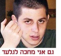 Когда выдадут израильского капрала Гилада Шалита?