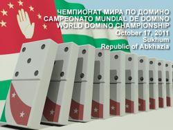 В Абхазии пройдёт чемпионат мира по домино