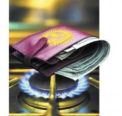 По какой цене Кыргызстан будет покупать природный газ?