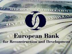 Европейский банк развития и реконструкции