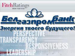 «Белгазпромбанк» увеличивает свой потенциал?
