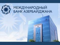 Осенью в Азербайджане появится «исламский банкинг»