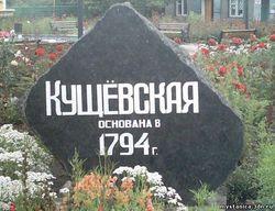 станица Кущевская
