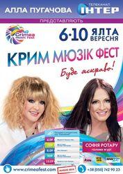 Пугачева определилась с составом жюри для Crimea Music Fest
