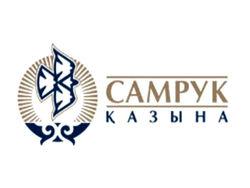 фонд «Самрук-Казына»