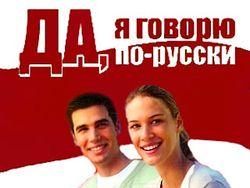 Сделают ли русский язык вторым официальным в Латвии?