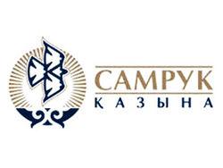 Совет директоров «Самрук-Казына» утвердил проект программы народного IPO