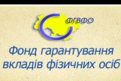 Вклады граждан Украины теперь защищены законодательно