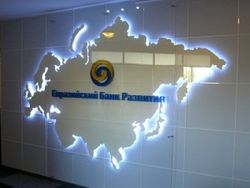 В каком объеме ЕАБР прокредитует малый бизнес Армении?