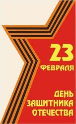 23 февраля: праздновать или нет сомнительный день в истории Красной армии?