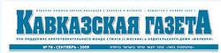 «Кавказская газета»