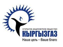 Обсужден вопрос приватизации «Кыргызгаза»