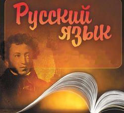 Ташкент станет Центром русского языка?